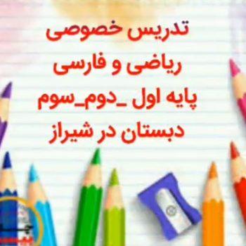 تدریس خصوصی شیراز  تدریس خصوصی دروس دبستان در شیراز (ریاضی و فارسی)                                  350x350