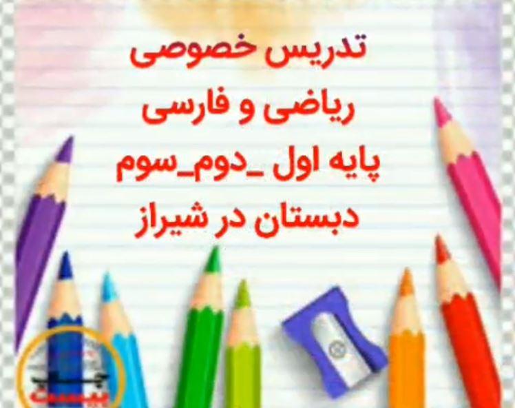 تدریس خصوصی شیراز  تدریس خصوصی دروس دبستان در شیراز (ریاضی و فارسی)