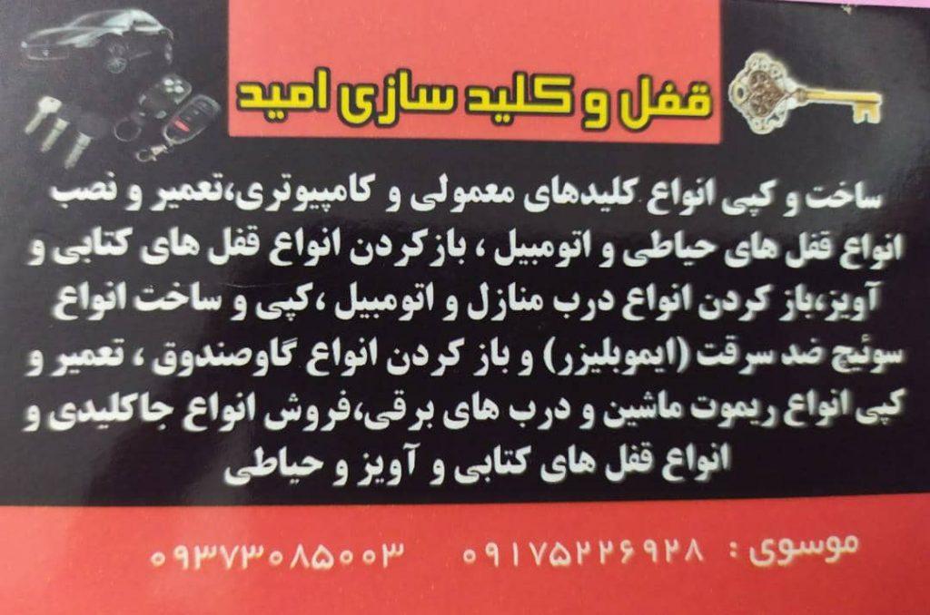خدمات قفل و کلید سازی امید در شیراز