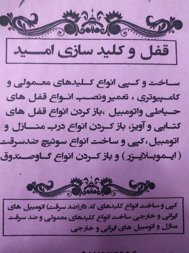 خدمات قفل و کلید سازی امید در شیراز  خدمات قفل و کلید سازی امید در شیراز                                                                 2