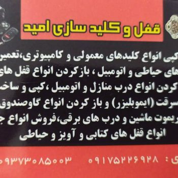 خدمات قفل و کلید سازی امید در شیراز  خدمات قفل و کلید سازی امید در شیراز                                                                 350x350