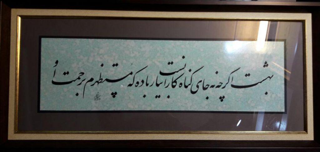 سفارش خطاطی شیراز  خوشنویسی بهمراه تابلو                                  1024x488