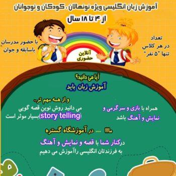 آموزشگاه زبان گستره (ویژه کودکان و نوجوانان) - آموزش زبان انگلیسی در شیراز  آموزشگاه زبان گستره (ویژه کودکان و نوجوانان) – آموزش زبان در شیراز                                                                                                                                   350x350