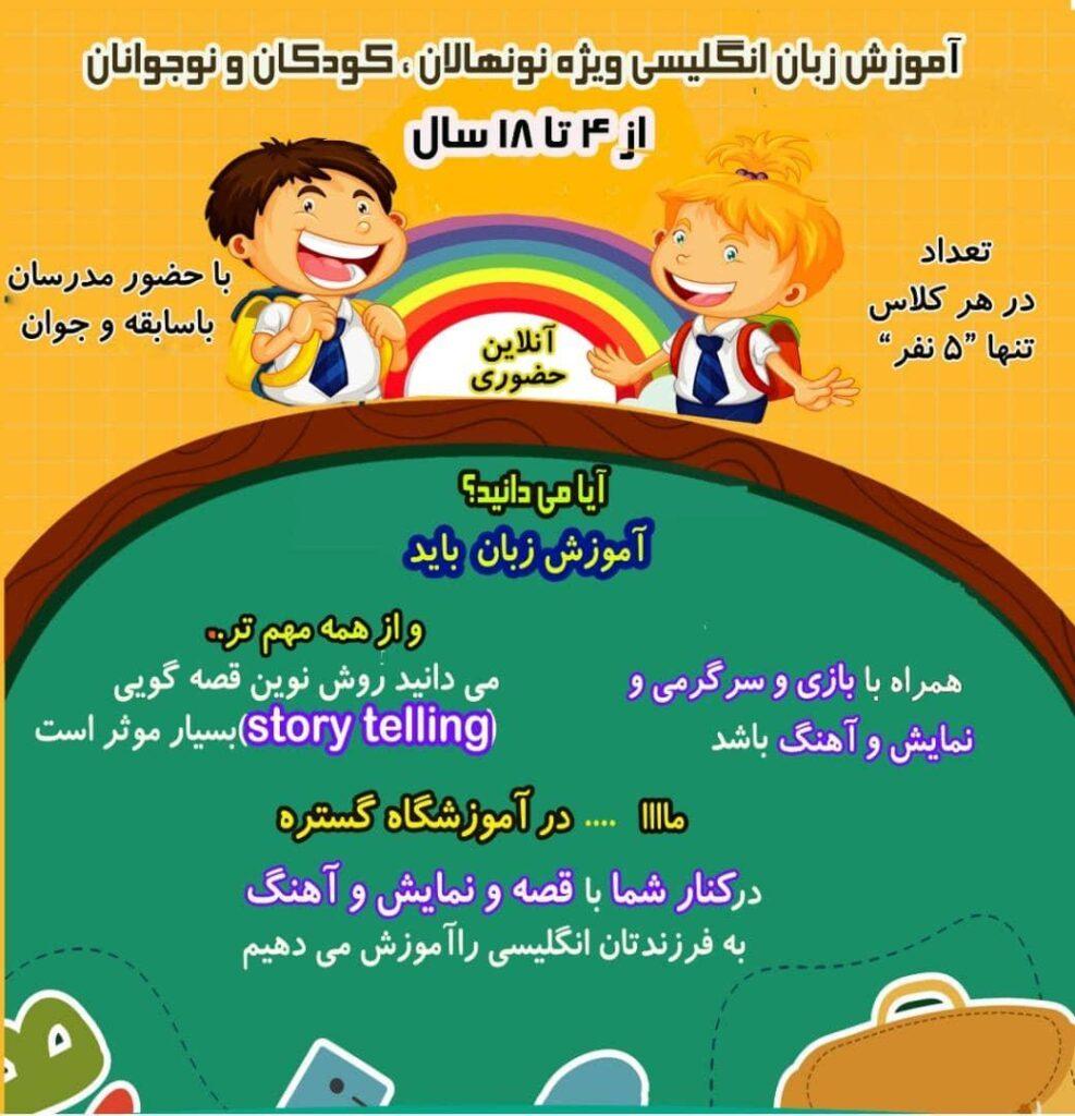 آموزشگاه زبان گستره (ویژه کودکان و نوجوانان) - آموزش زبان انگلیسی در شیراز  آموزشگاه زبان گستره (ویژه کودکان و نوجوانان) – آموزش زبان در شیراز                                                                                                                                   987x1024