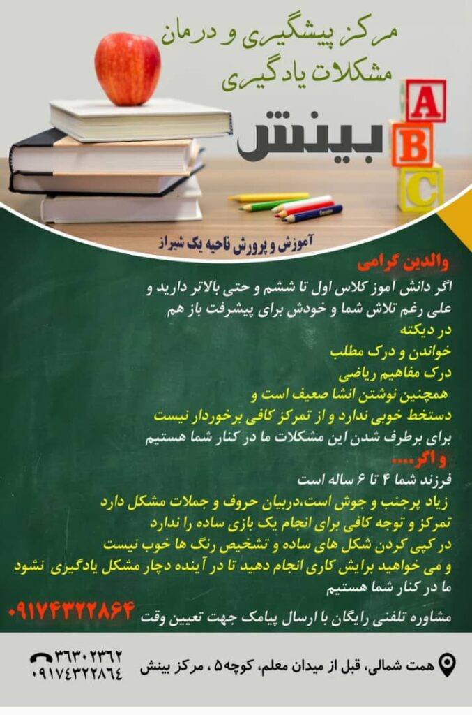 آموزشگاه زبان گستره (ویژه کودکان و نوجوانان) – آموزش زبان در شیراز                                                                                           677x1024