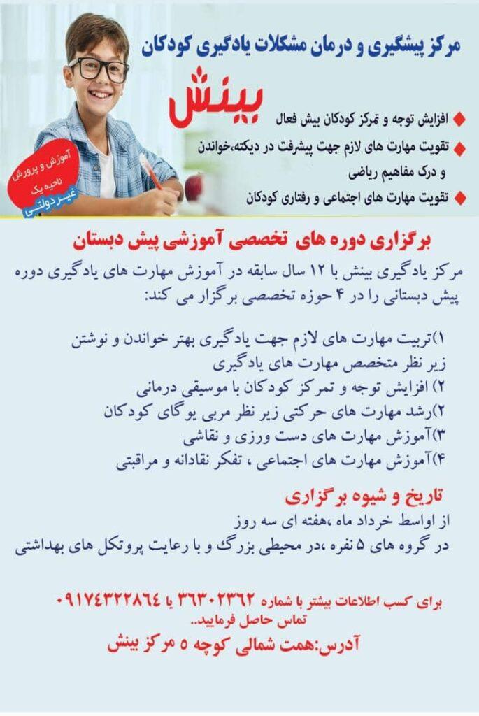 آموزشگاه زبان گستره (ویژه کودکان و نوجوانان) – آموزش زبان در شیراز WhatsApp Image 2021 06 06 at 13