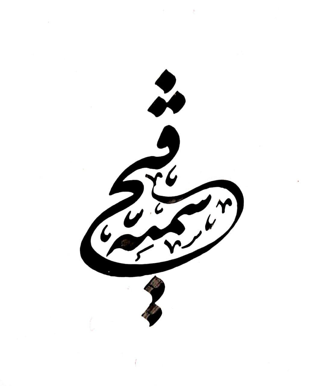 خوشنویسی اسم مناسب برای طراحی تتو، مهرسازی و طراحی لوگو خوشنویسی اسم مناسب برای طراحی تتو، مهرسازی و طراحی لوگو