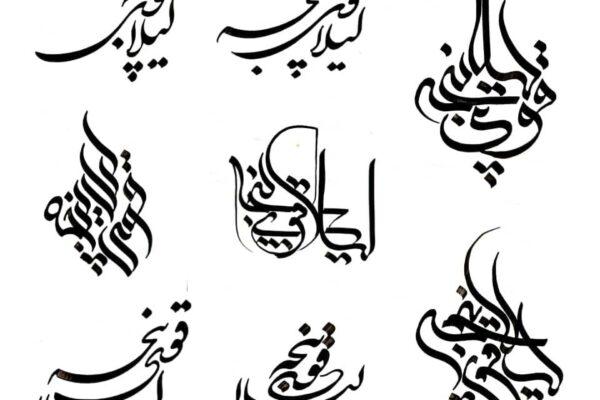 خوشنویسی اسم مناسب برای طراحی تتو، مهرسازی و طراحی لوگو خوشنویسی اسم مناسب برای طراحی تتو، مهرسازی و طراحی لوگو                                                         600x400 سفارش نقاشی چهره از روی عکس سفارش نقاشی سفارش نقاشی سیاه قلم سفارش نقاشی چهره سفارش طراحی نقاشی تهران سفارش نقاشی چهره در تهران نقاشی چهره نقاشی چهره با مداد آموزشگاه نقاشی در شیراز مدل نقاشی سفارش نقاشی چهره از روی عکس|سفارش نقاشی چهره|سفارش طراحی چهره|مدل نقاشی  D8 B7 D8 B1 D8 A7 D8 AD DB 8C  D8 AE D9 88 D8 B4 D9 86 D9 88 DB 8C D8 B3 DB 8C  D8 A8 D8 B1 D8 A7 DB 8C  D9 85 D9 87 D8 B1  D9 88  D9 84 D9 88 DA AF D9 88 600x400