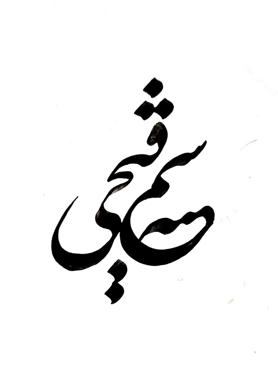 خوشنویسی اسم مناسب برای طراحی تتو، مهرسازی و طراحی لوگو خوشنویسی اسم مناسب برای طراحی تتو، مهرسازی و طراحی لوگو photo 2021 09 18 20 52 57