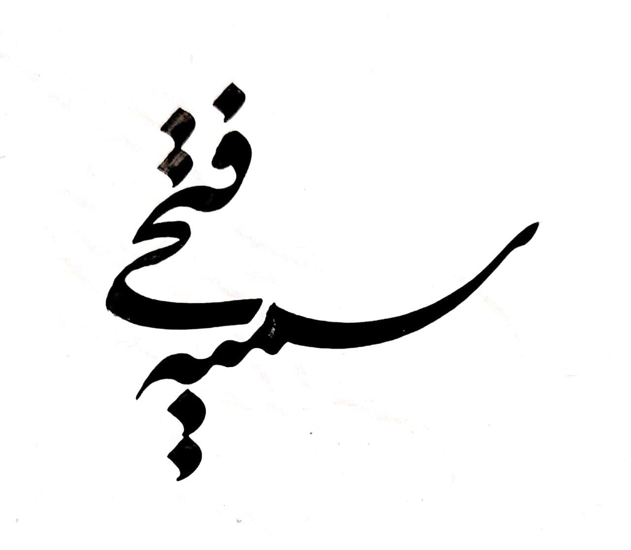خوشنویسی اسم مناسب برای طراحی تتو، مهرسازی و طراحی لوگو خوشنویسی اسم مناسب برای طراحی تتو، مهرسازی و طراحی لوگو photo 2021 09 18 20 52 58