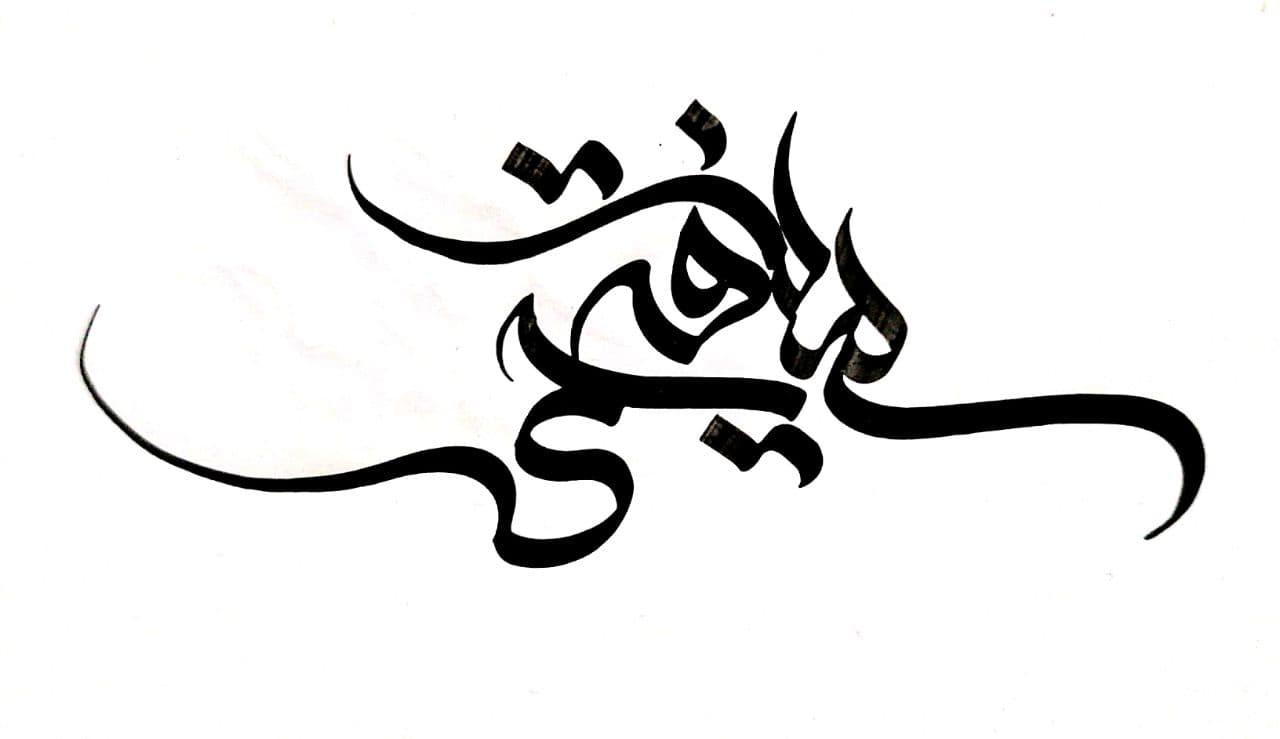 خوشنویسی اسم مناسب برای طراحی تتو، مهرسازی و طراحی لوگو خوشنویسی اسم مناسب برای طراحی تتو، مهرسازی و طراحی لوگو photo 2021 09 18 20 52 59