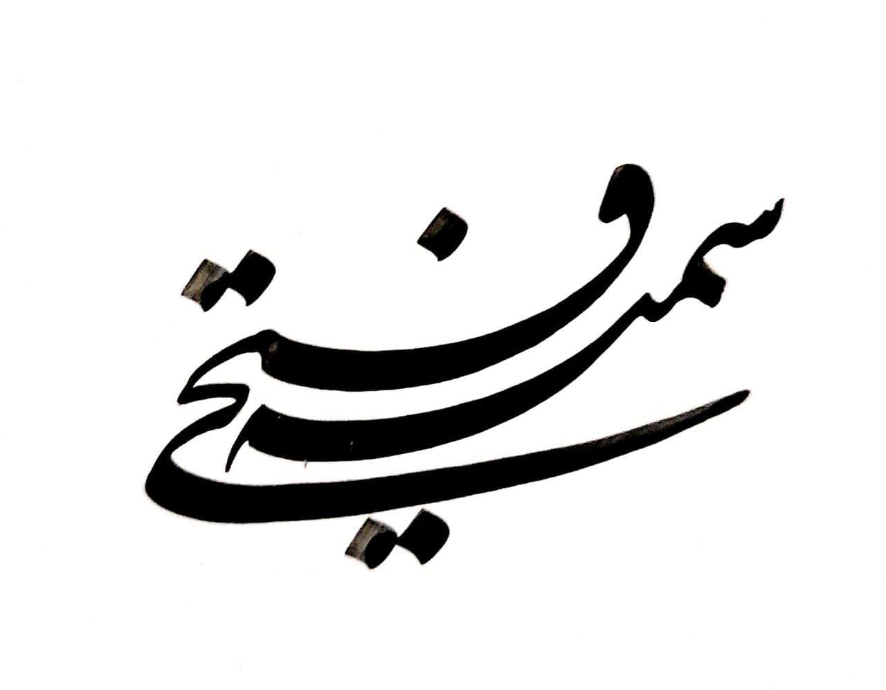 خوشنویسی اسم مناسب برای طراحی تتو، مهرسازی و طراحی لوگو خوشنویسی اسم مناسب برای طراحی تتو، مهرسازی و طراحی لوگو photo 2021 09 18 20 53 01