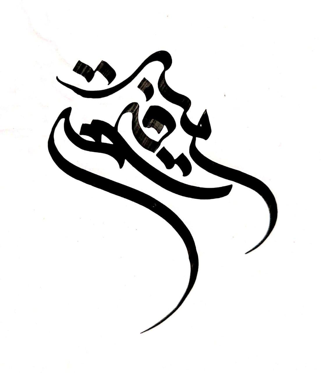 خوشنویسی اسم مناسب برای طراحی تتو، مهرسازی و طراحی لوگو خوشنویسی اسم مناسب برای طراحی تتو، مهرسازی و طراحی لوگو photo 2021 09 18 20 53 05